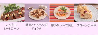新しく採用された蒸し料理メニュー