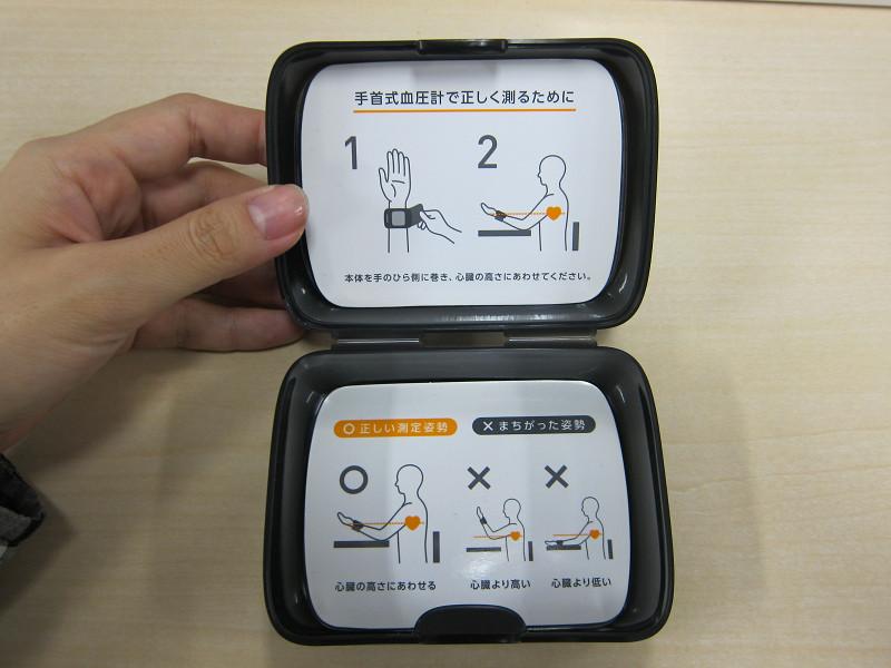 ケース内部には、測定方法が記されているのでわかりやすい