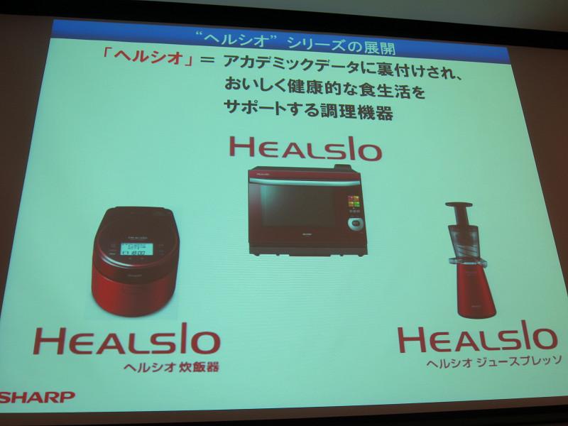 健康志向に配慮したヘルシオシリーズにラインナップ