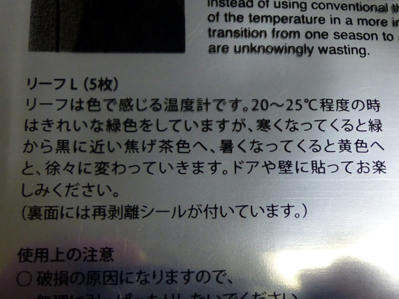 機能説明。「色で感じる温度計」という説明が分かりやすい