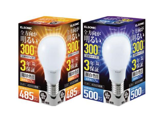 明るさが白熱電球40W相当の「EF-LW7L2」(電球色)と「EF-LW7N2」(昼白色)。期間限定の販売価格は1,280円。