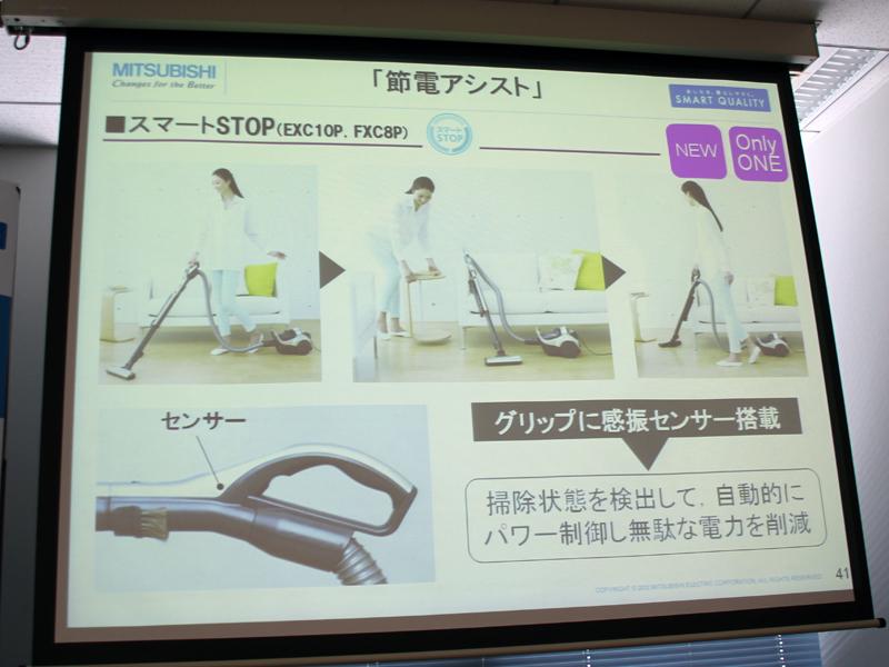 掃除状態を検知して、自動でパワーを制御する「節電アシスト機能」を備える