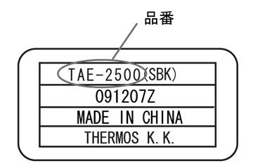品番が記されている「製造ロットシール」は、製品底面に貼り付けられている