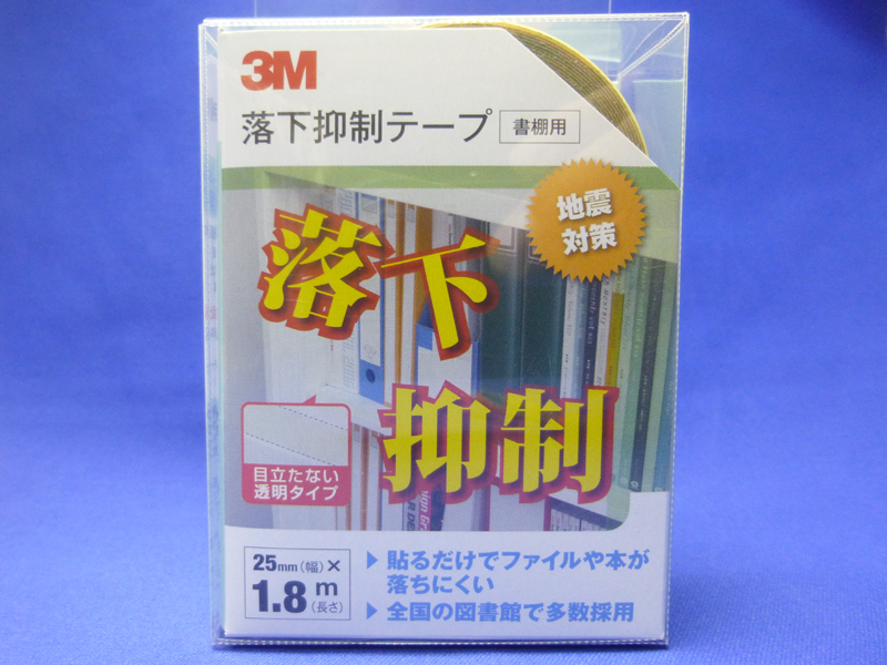 3M「落下抑制テープ 書棚用」