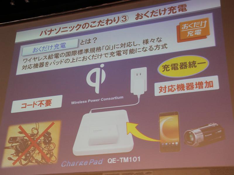 Qiに対応した充電パッドの上に、Qi対応のバッテリーを置くだけで、ワイヤレスで充電ができる