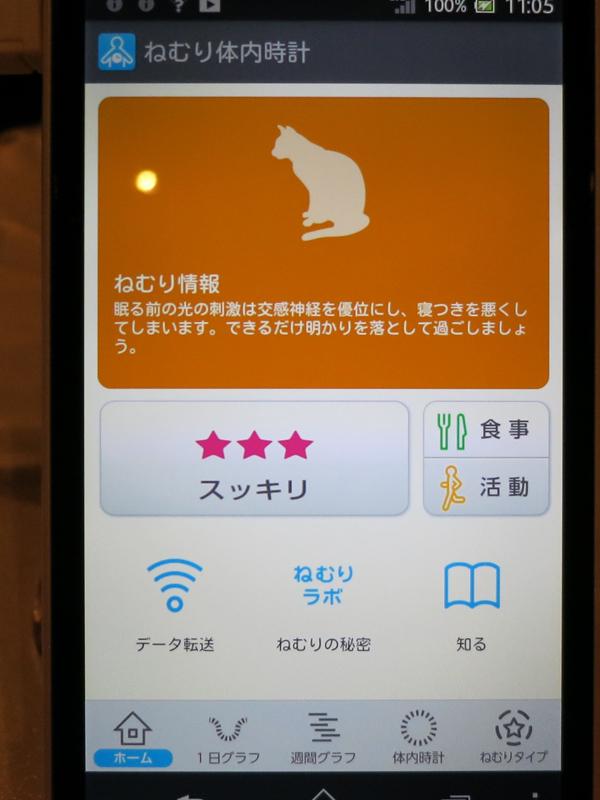 専用アプリ「ねむり体内時計」のホーム画面