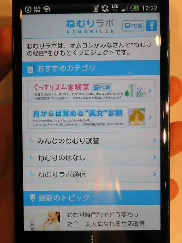 「ねむりラボ」のトップページ。パソコンからも閲覧できる
