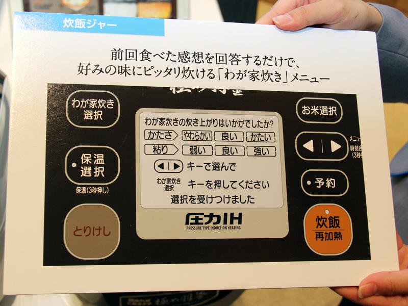 """「わが家炊き」では前回炊飯時のごはんに対するアンケートが液晶画面に表示される。これを選ぶことで、徐々に""""理想の味""""に近づけていく"""