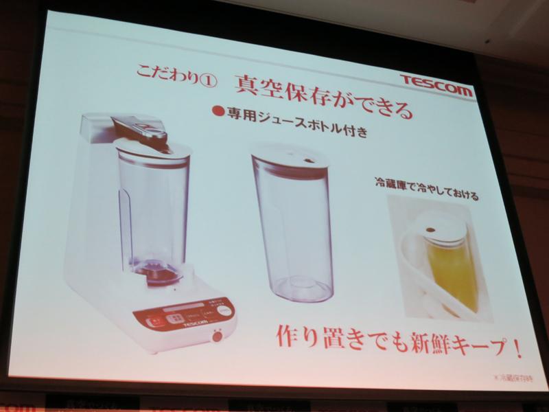 真空保存できる専用ジュースボトルが付属する