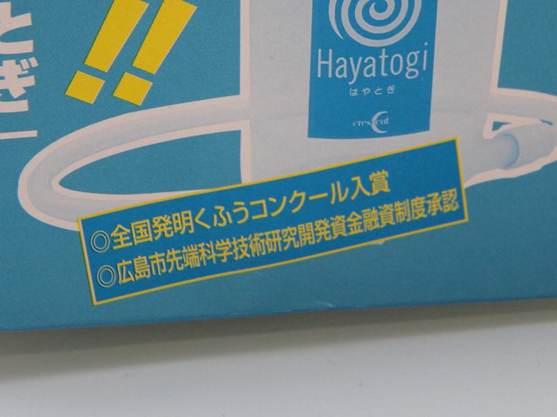 パッケージには、「全国発明くふうコンクール」に入賞したこと、広島市の先端科学技術研究開発資金の融資制度の承認を受けたことが記されている。ちなみにクレセントの本社は広島市にある