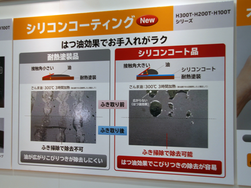 新モデルでは汚れが付きにくいシリコンコーティングを採用する