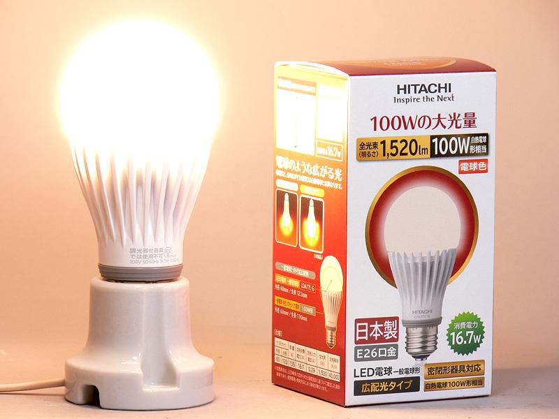 日立アプライアンス「一般電球形 広配光タイプ 電球色LED電球 16.7W  LDA17L-G」。明るさは100W形白熱電球と同じ1,520lmなのに、電球らしいデザインだ