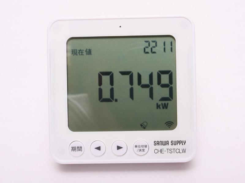 受信機の画面には、現在の消費電力が刻々と表示される