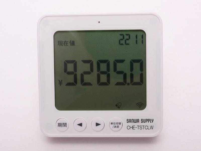 電気料金の設定をすると、本体だけでも月のおおよその電気代が計算できる