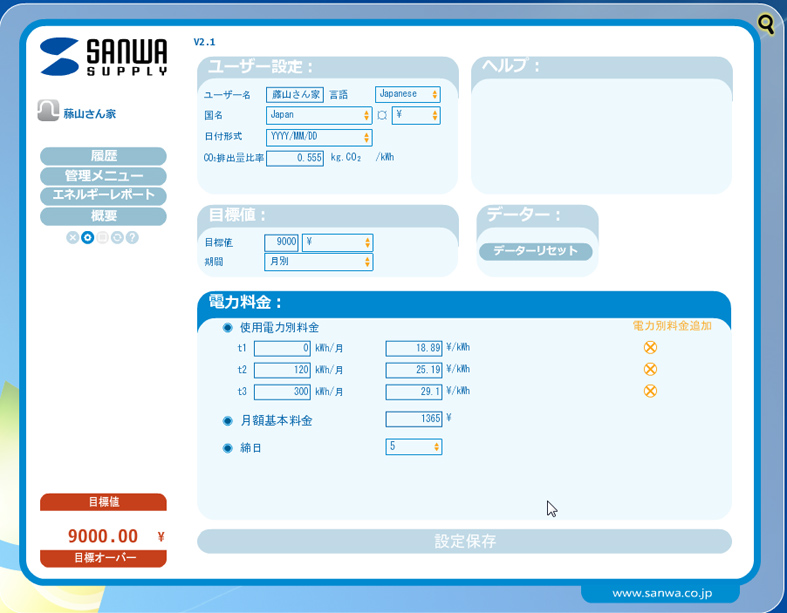 電気料金や月々の目標電気代、ユーザー名などを入力する