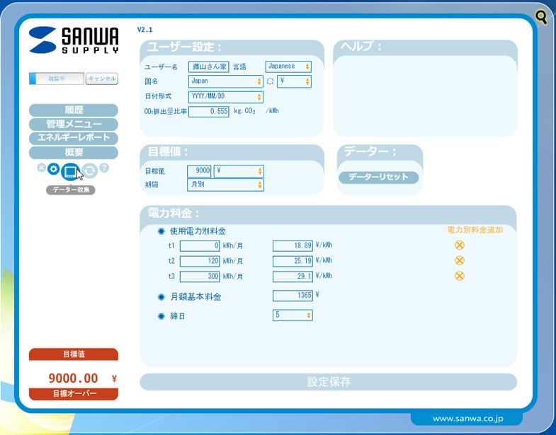 データ収集ボタンを押すと、受信機に蓄積されたデータをパソコン側にコピーできる