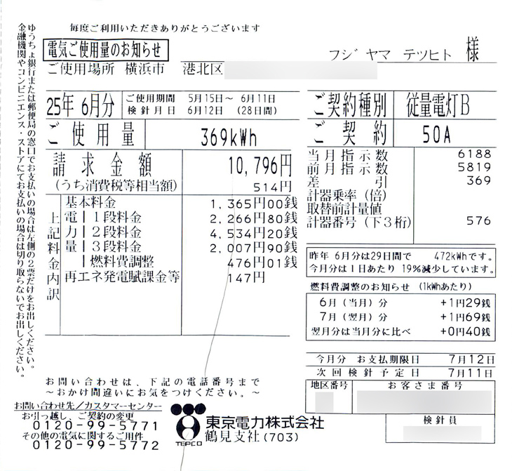 """<strong class="""""""">【実際の電気料金請求書】</strong><br class="""""""">期間:5月15日~6月11日(28日間)<br class="""""""">369kWh、10,796円"""
