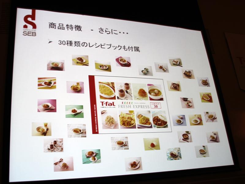 30のレシピが掲載されたレシピブックが付属する