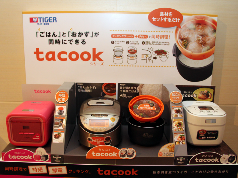 tacookシリーズ