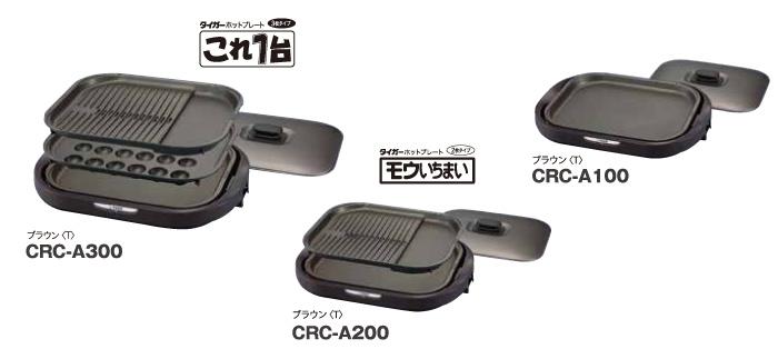 土鍋コーティングを施したホットプレート「これ1台 CRC-A300」など3機種を発売する