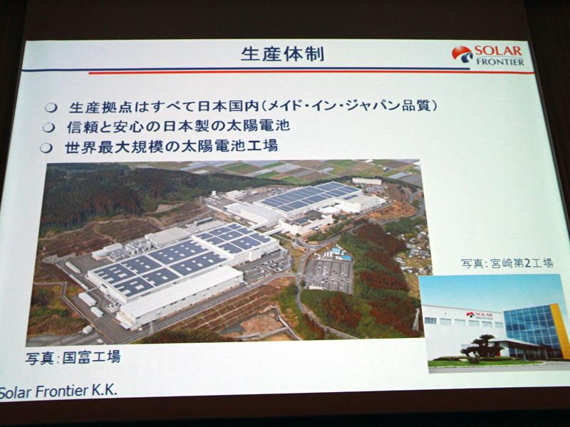 ソーラーフロンティアのパネルは、宮崎県の自社工場にて生産されている