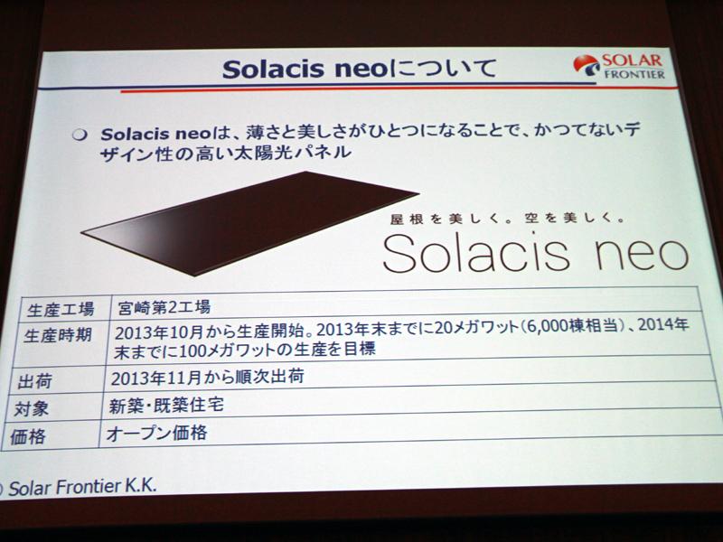 ソラシス・ネオのスペック。出力は95~100W