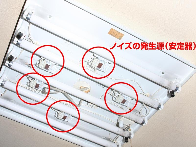 安定器がむき出しになった蛍光灯シーリングライト。今回比較対象としたNECの蛍光灯シーリングライトは、ノイズの発生源が本体の鉄板で遮蔽されていた