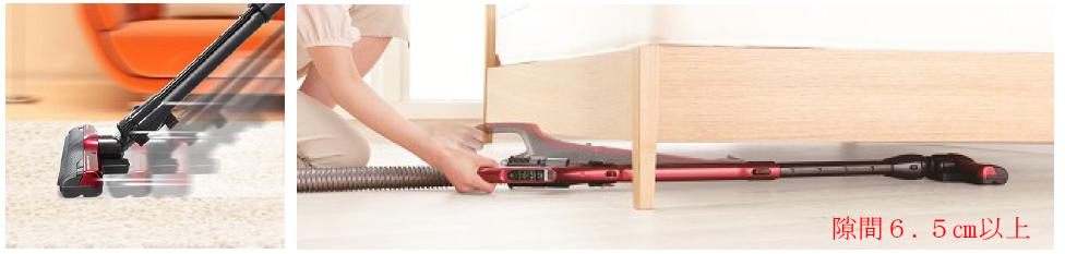 延長管を床にピッタリと沿わせることで、家具の下の隙間の掃除がしやすい「床ピタ設計」