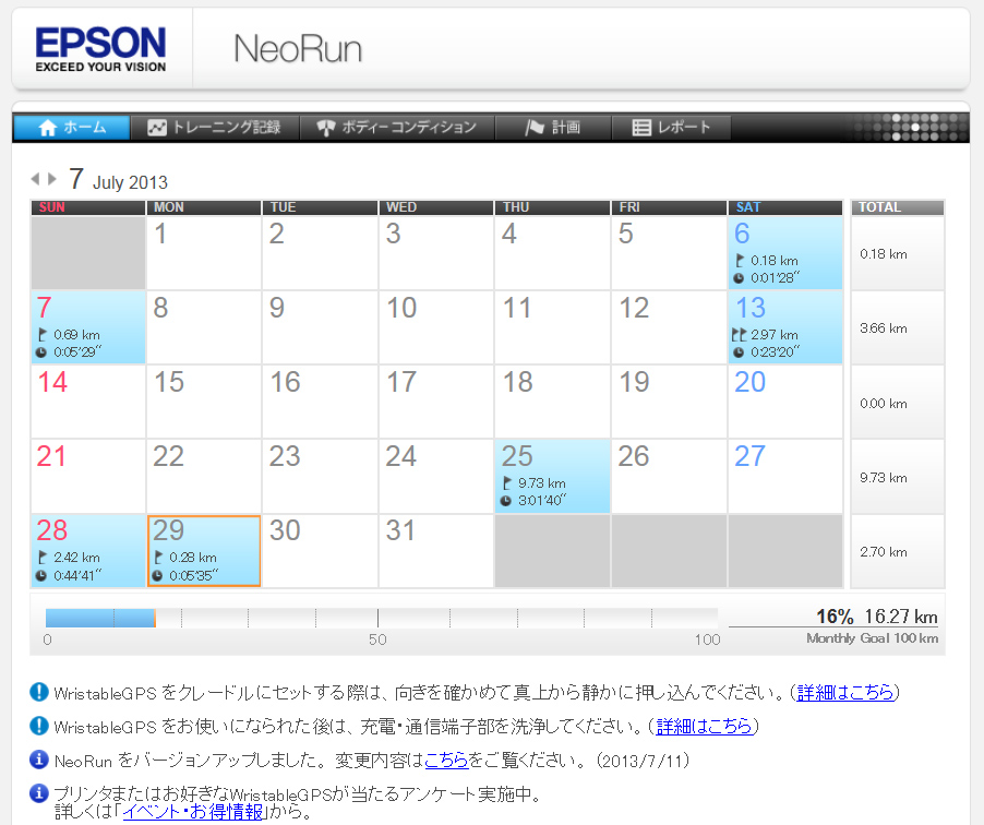 Webアプリ「NeoRun」のホーム画面。カレンダー形式になっており、走った距離や時間が一目で分かる