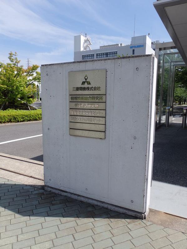 神奈川県鎌倉市大船にある「三菱電機デザイン研究所」。敷地内には情報技術研究所、住環境研究開発センター、設計システム技術センターを併設する