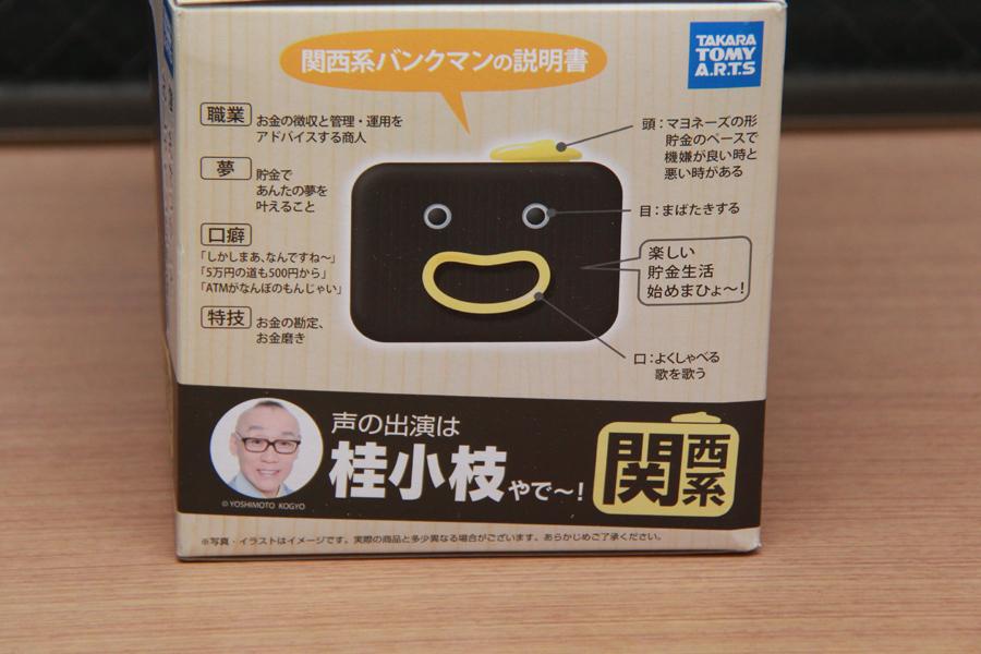 パッケージには声優を務める桂小枝さんの写真が。関西地方では恐らく知らない人がいないほど活躍されている芸人だ