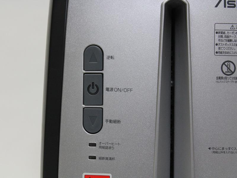 上から逆転ボタン、電源ボタン、手動細断ボタン