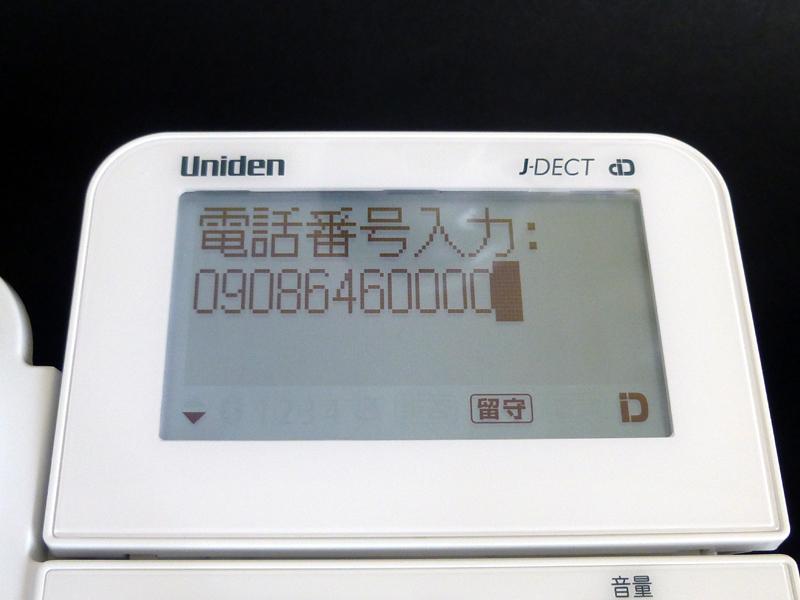 登録は電話番号を入れるだけなので簡単だ。あとで順番を入れ替えることもできる