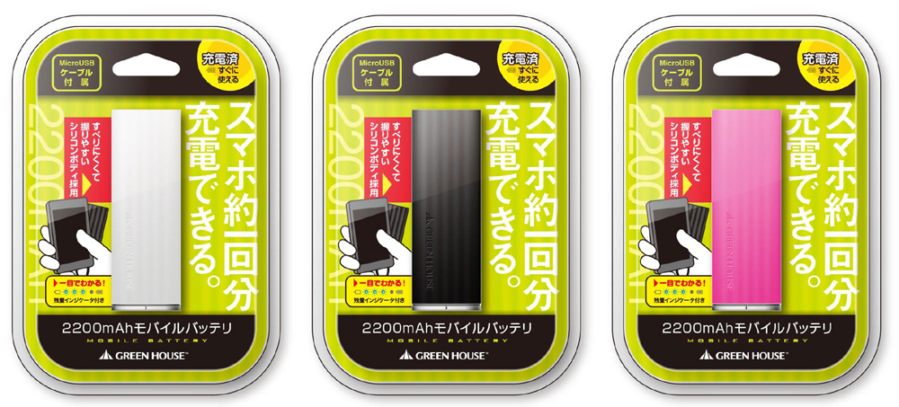 製品パッケージ。内蔵バッテリーは、出荷時に充電されている