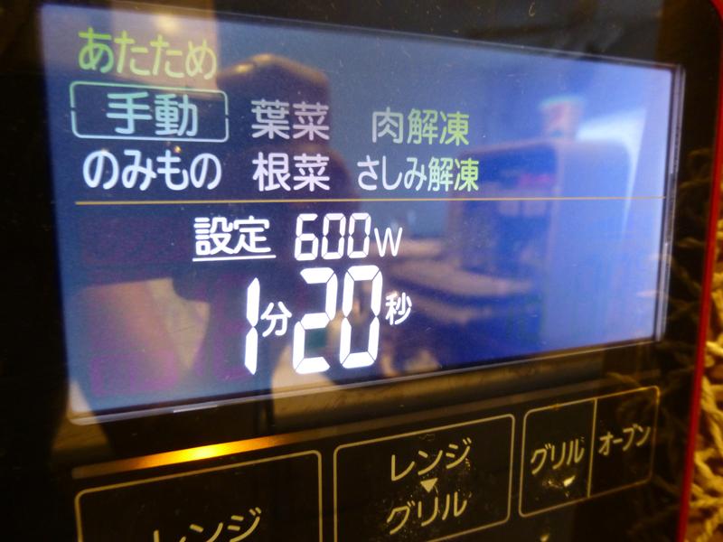600Wで1分20秒ほど加熱する