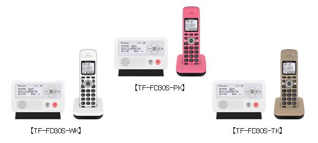 つなぐステーションと連携できるコードレス留守番電話機3機種