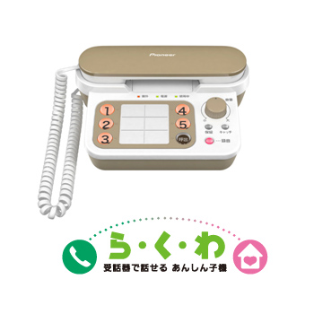 """受話器で話せるあんしん子機""""ら・く・わ"""" TF-TA61RW-T"""