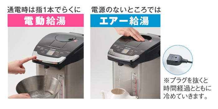 使う場所によって、電動給湯とエアー給湯を使い分けられる