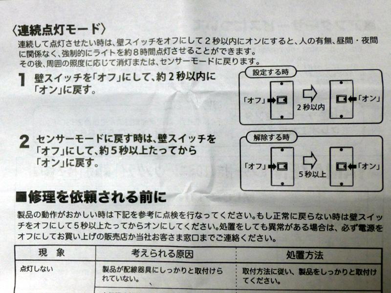 取扱説明書の「連続点灯モード」の解説