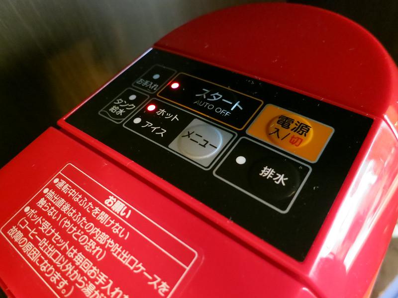 電源を入れると「アイス」か「ホット」ボタンのランプが赤く点灯し、「スタートボタン」のランプが点灯する