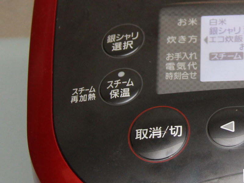 スチーム再加熱機能は、スチーム保温ボタンを押してスタートする