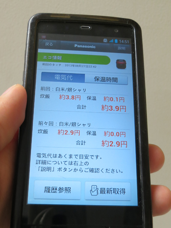 アプリには炊飯時、保温時の電気代を記録する「エコ情報」機能もある