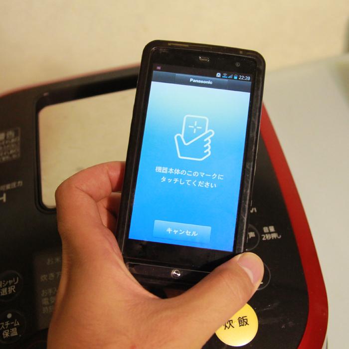 本体蓋右側のアイコン部分に、スマートフォンをかざす