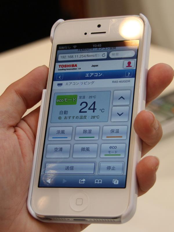 室温設定や、運転モードを外出先から操作できる