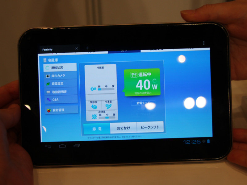 冷蔵庫のリアルタイムの消費電力をタブレットやスマートフォンで確認できる
