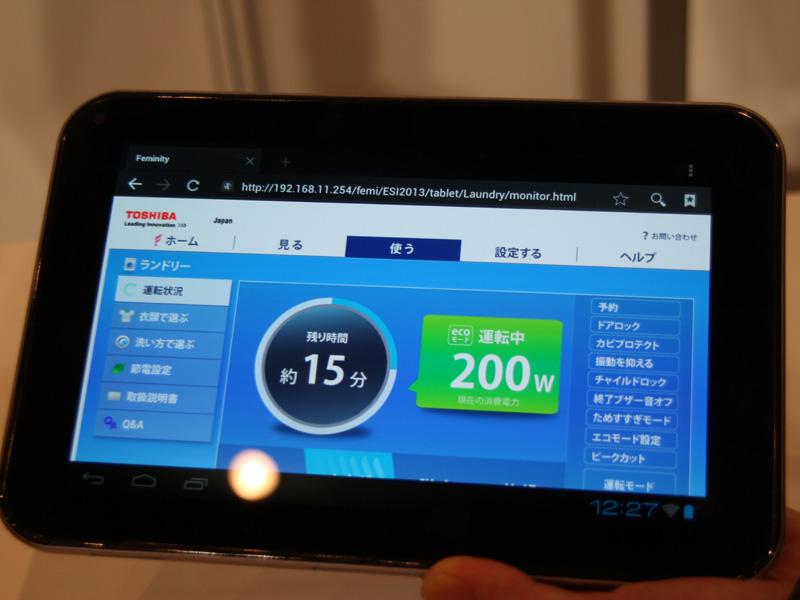 ドラム式洗濯乾燥機のリアルタイムの消費電力と残り運転時間をタブレットやスマートフォンを確認できる