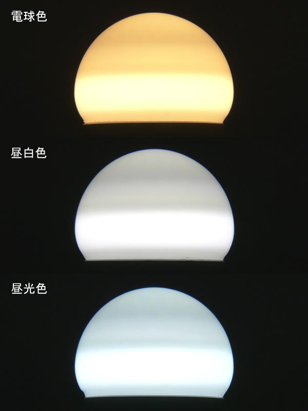 電球が輝く様子。上から、電球色、昼白色、昼光色。電球のグローブ内部に透明な2段構造の光拡散リングが内蔵され、光の拡散性は白熱電球並みの300度を達成している