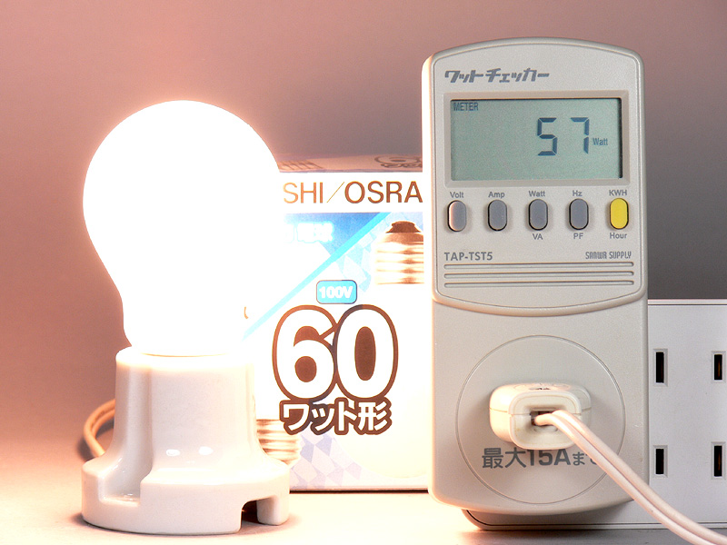 """<strong class="""""""">【白熱電球:60W形】</strong><br class="""""""">消費電力は57W。消費電力1Wあたりの発光効率は14.2lm/W"""