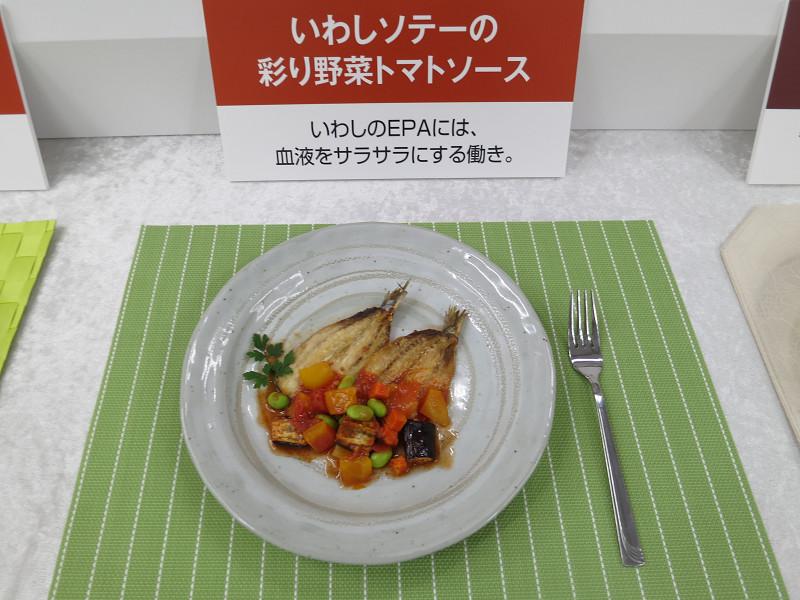脂質異常症向けの「いわしソテーの彩野菜トマトソース」