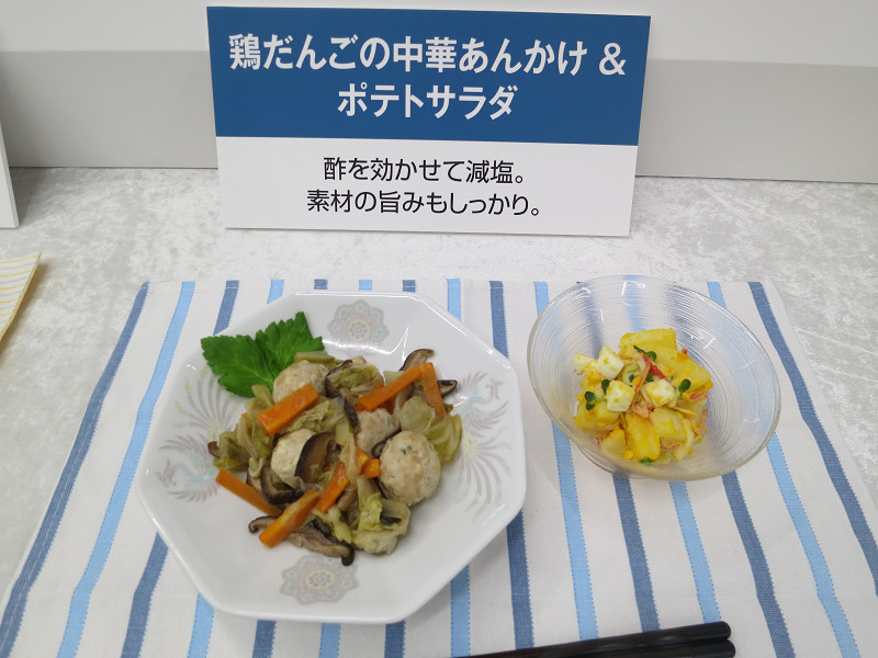 高血圧向けの「鶏だんごの中華あんかけ&ポテトサラダ」